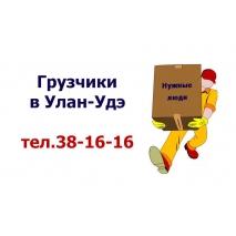 """грузчики  Улан-Удэ, Компания """"Нужные Люди"""""""