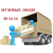 квартирный переезд в Улан-Удэ, грузчики в Улан-Удэ